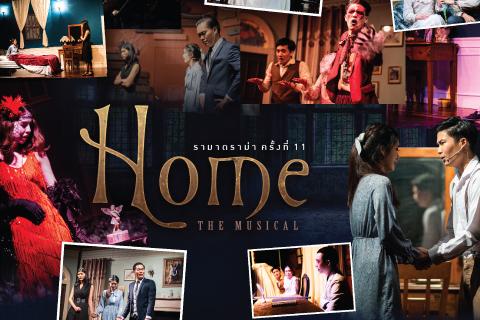 """ละครเวทีรามาดราม่าครั้งที่ 11 """"Home"""""""
