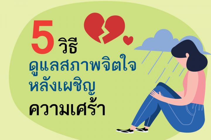 5 วิธีดูแลสภาพจิตใจหลังเผชิญความเศร้า