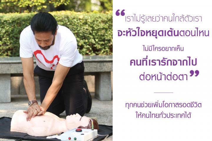 ทุกคนช่วยเพิ่มโอกาสรอดชีวิตให้คนไทยทั่วประเทศได้