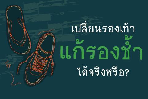 เปลี่ยนรองเท้าแก้รองช้ำได้จริงหรือ?