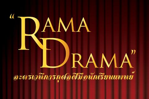 """Rama Drama"" ละครเวทีการกุศลฝีมือนักเรียนแพทย์"