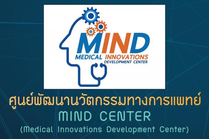 ศูนย์พัฒนานวัตกรรมทางการแพทย์ MIND CENTER (Medical Innovations Development Center)