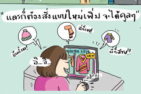 Rama Comic