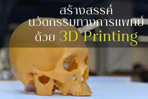 สร้างสรรค์นวัตกรรมทางการแพทย์ด้วย 3D Printing