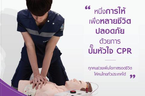 หนึ่งการให้เพื่อหลายชีวิตปลอดภัย ด้วยการปั๊มหัวใจ CPR