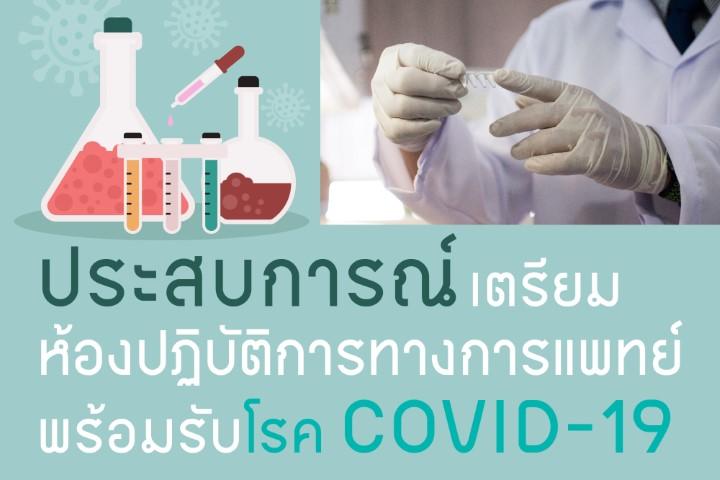 ประสบการณ์เตรียมห้องปฏิบัติการทางการแพทย์ พร้อมรับโรค COVID-19
