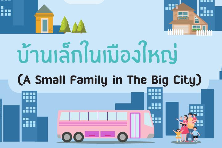 บ้านเล็กในเมืองใหญ่ (A Small Family in The Big City)