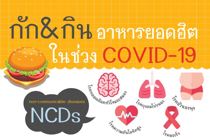 กัก&กิน อาหารยอดฮิต ในช่วง COVID-19