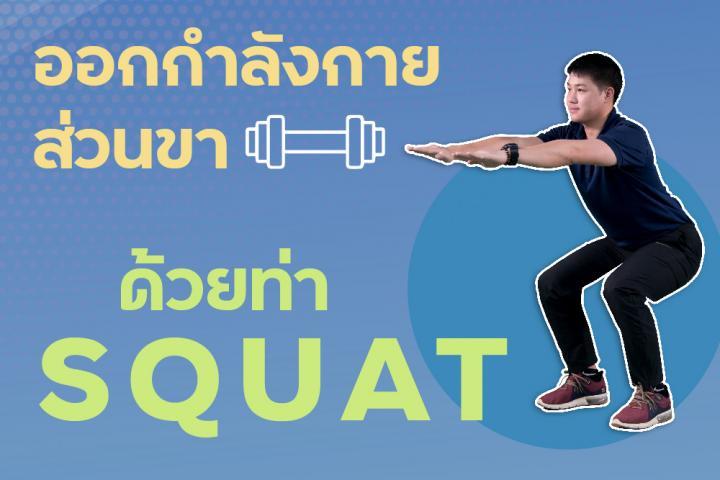 ออกกำลังกายส่วนขาด้วยท่า SQUAT