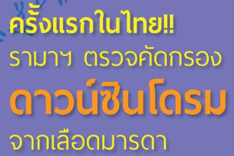 ครั้งแรกในไทย!! รามาฯ ตรวจคัดกรองดาวน์ซินโดรมจากเลือดมารดา