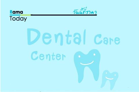 ศูนย์ทันตกรรม (Dental Care Center)