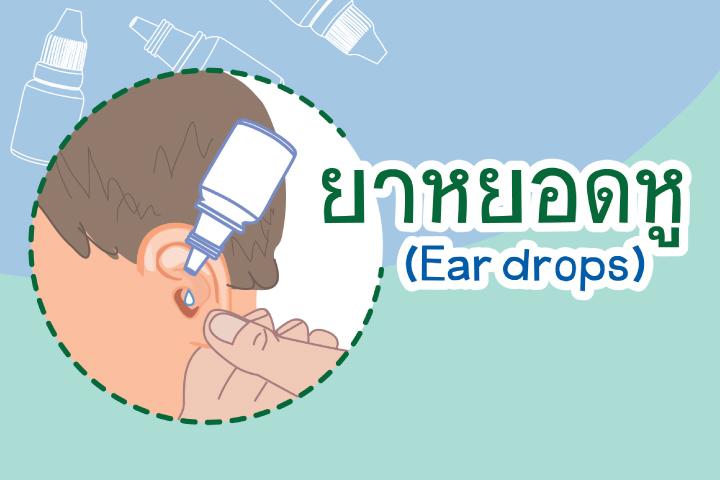ยาหยอดหู (Ear drops)
