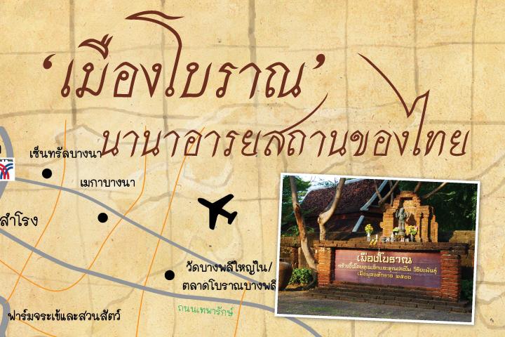 'เมืองโบราณ' นานาอารยสถานของไทย