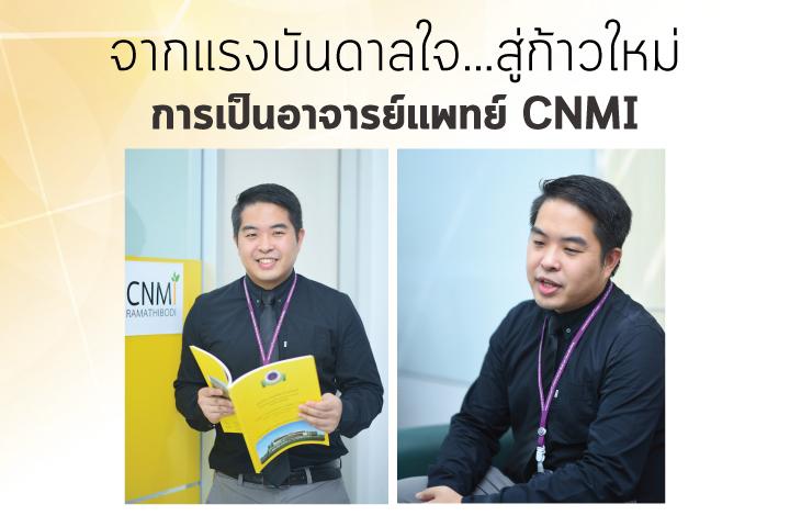 จากแรงบันดาลใจ...สู่ก้าวใหม่การเป็นอาจารย์แพทย์ CNMI