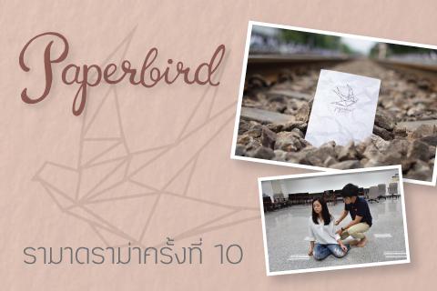 """ละครเวทีการกุศล Rama Drama ครั้งที่ 10 """"Paper Bird"""""""