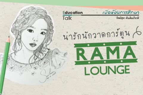 น่ารักนักวาดการ์ตูน Rama Lounge