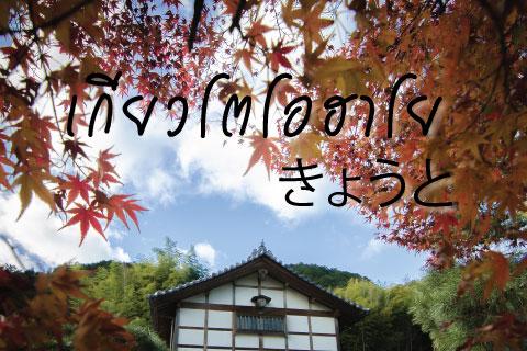 เกียวโตโอฮาโย