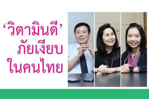 วิตามินดีภัยเงียบในคนไทย
