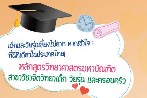 เด็กและวัยรุ่นเลี้ยงไม่ยาก หากเข้าใจ : ที่นี่ที่เดียวในประเทศไทย! หลักสูตรวิทยาศาสตรมหาบัณฑิต สาขาวิชาจิตวิทยาเด็ก วัยรุ่น และครอบครัว
