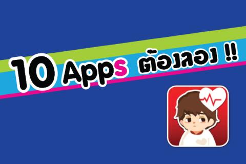 """10 Apps"" ต้องลอง"