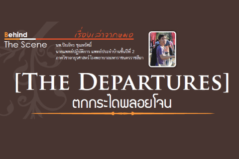 [ The Departure ] ตกกระไดพลอยโจน