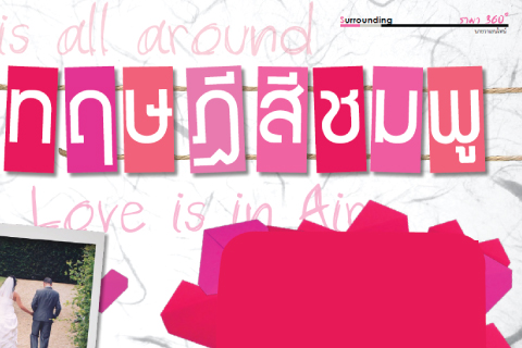 ทฤษฎีสีชมพู Love is all around, Love is in the Air