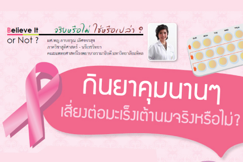 กินยาคุมนาน ๆ เสี่ยงต่อมะเร็งเต้านมจริงหรือไม่