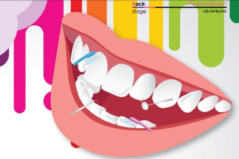 หมอฟันแนะหมั่นดูแลสุขภาพฟัน