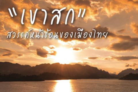 """""""เขาสก"""" สวรรค์หน้าร้อนของเมืองไทย"""