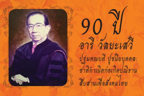 90 ปี อารี วัลยะเสวี ปฐมคณบดี ปูชนียบุคคล:  ชาติกำเนิดก่อเกิดปณิธานสืบสานเพื่อสังคมไทย