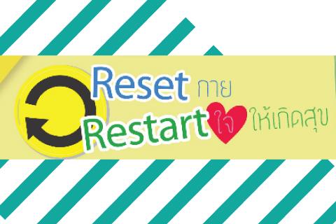 Reset กาย Restart ใจ ให้เกิดสุข