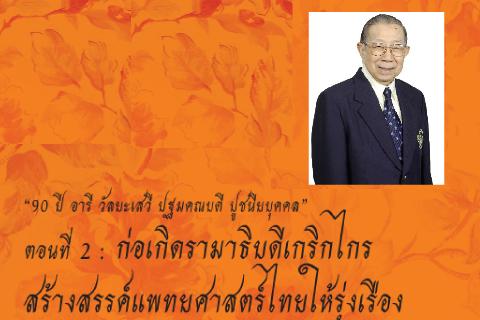 90 ปี อารี วัลยะเสวี ปฐมคณบดี ปูชนียบุคคล   ตอนที่ 2 : ก่อเกิดรามาธิบดีเกริกไกรสร้างสรรค์แพทยศาสตร์ไทยให้รุ่งเรือง