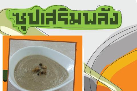 ซุปเสริมพลัง