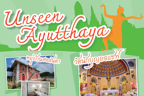 Unseen Ayutthaya