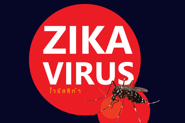 ZIKA VIRUS ไวรัสซิก้า