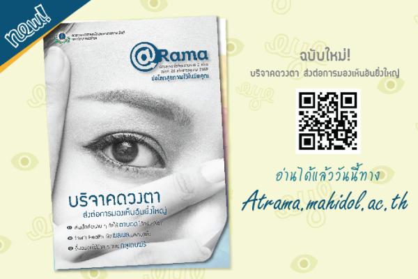 นิตยสารวาไรตี้สุขภาพดี @Rama ฉบับที่ 26