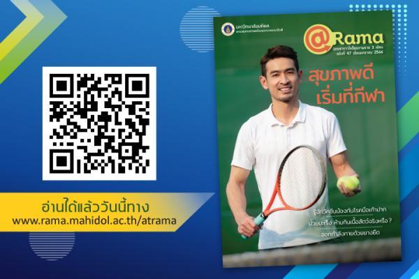 AtRama ฉบับที่ 31