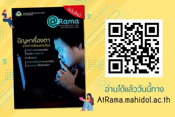 ปัญหาเรื่องตา จากการเรียนออนไลน์ @Rama ฉบับที่ 38