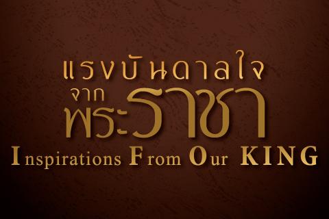 """นิตยสาร @Rama ฉบับพิเศษ """"แรงบันดาลใจจากพระราชา"""""""