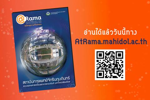 นิตยสารวาไรตี้สุขภาพดี @Rama ฉบับที่ 30