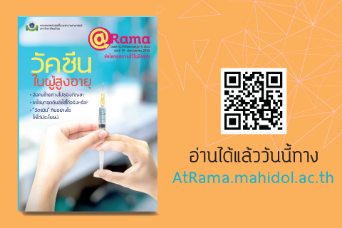 """""""วัคซีนในผู้สูงอายุ"""" @Rama ฉบับที่ 34"""