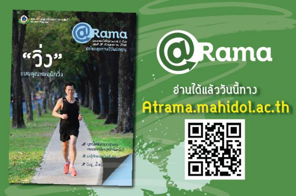 @Rama ฉบับที่ 29