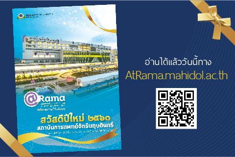 นิตยสาร @Rama ก้าวสู่ปีที่ 5