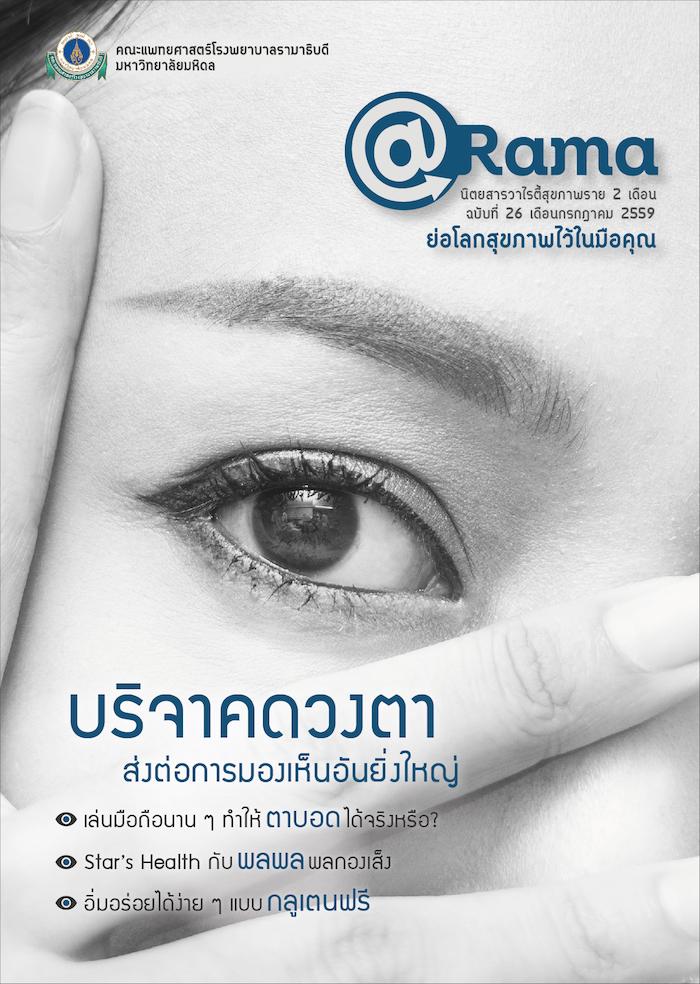 นิตยสาร @Rama : บริจาคดวงตา ส่งต่อการมองเห็นอันยิ่งใหญ่