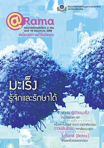 นิตยสาร @Rama : มะเร็ง รู้จักและรักษาได้