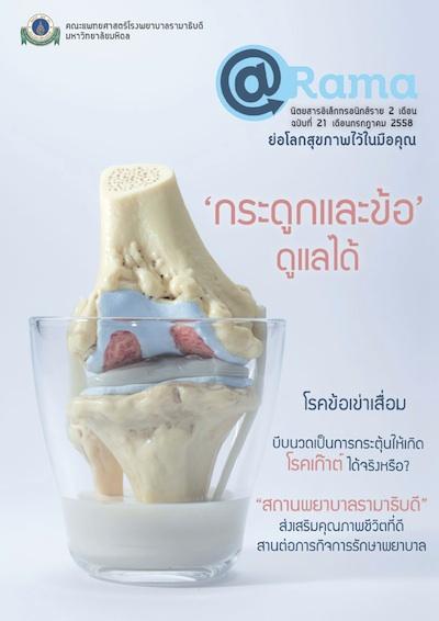 """นิตยสาร @Rama : """"กระดูกและข้อ"""" ดูแลได้"""