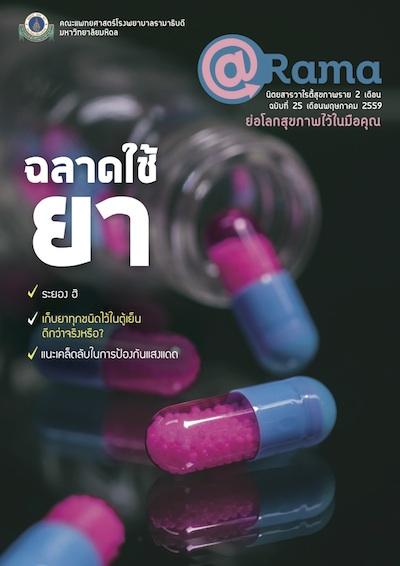 นิตยสาร @Rama : ฉลาดใช้ยา