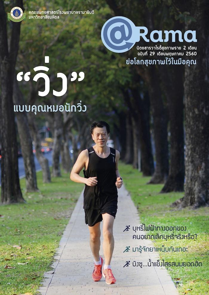 """นิตยสาร @Rama : """"วิ่ง"""" แบบคุณหมอนักวิ่ง"""