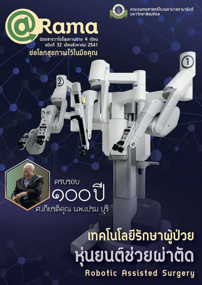 นิตยสาร @Rama : ครบรอบ ๑๐๐ ปี ศ.เกียรติคุณ นพ.เปรม บุรี | เทคโนโลยีรักษาผู้ป่วยหุ่นยนต์ช่วยผ่าตัด Robotic Assisted Surgery