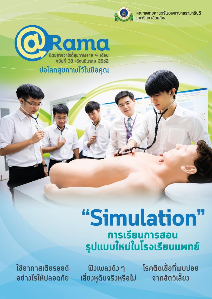 """นิตยสาร @Rama : """"Simulation"""" การเรียนการสอนรูปแบบใหม่ในโรงเรียนแพทย์"""